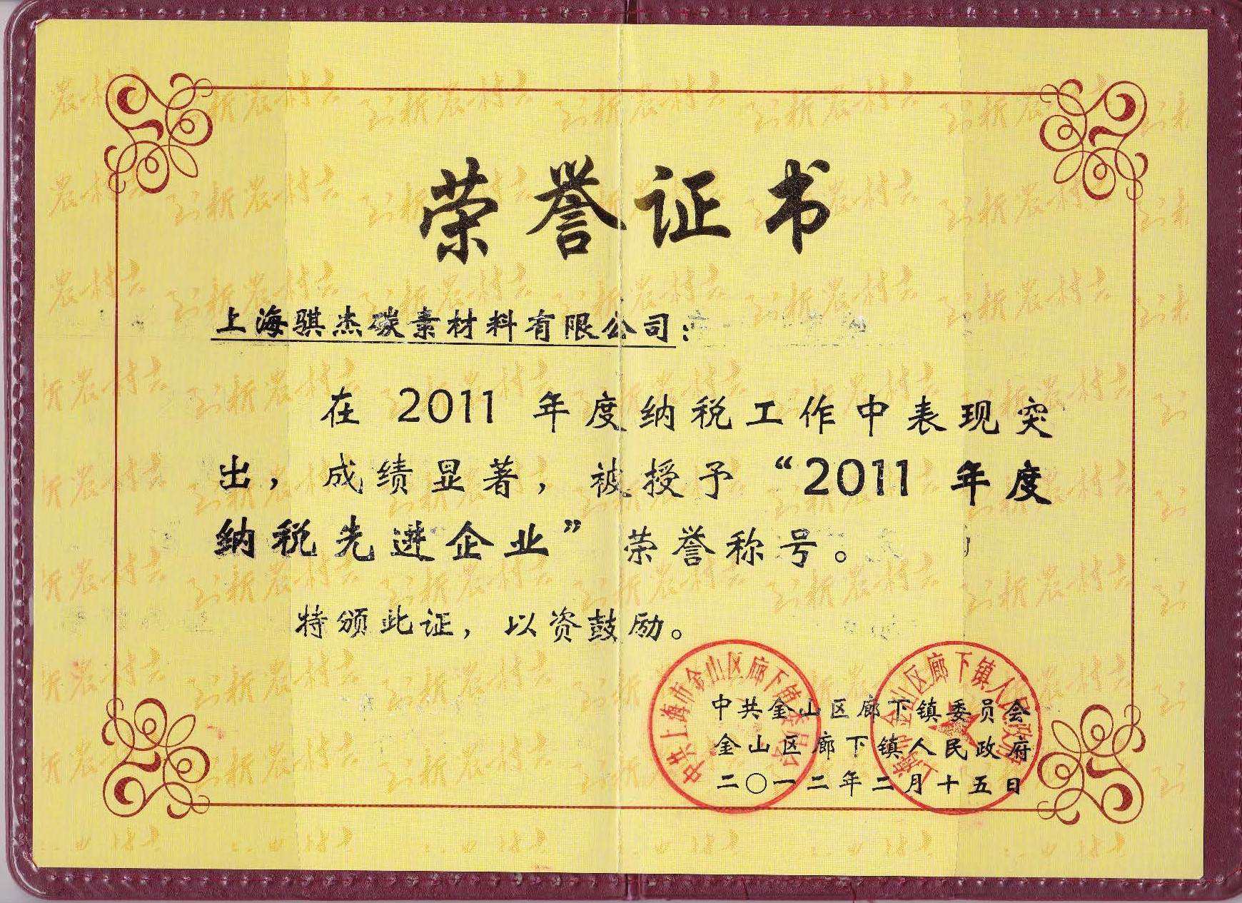 Award from Shanghai Jinshan District government in 2011