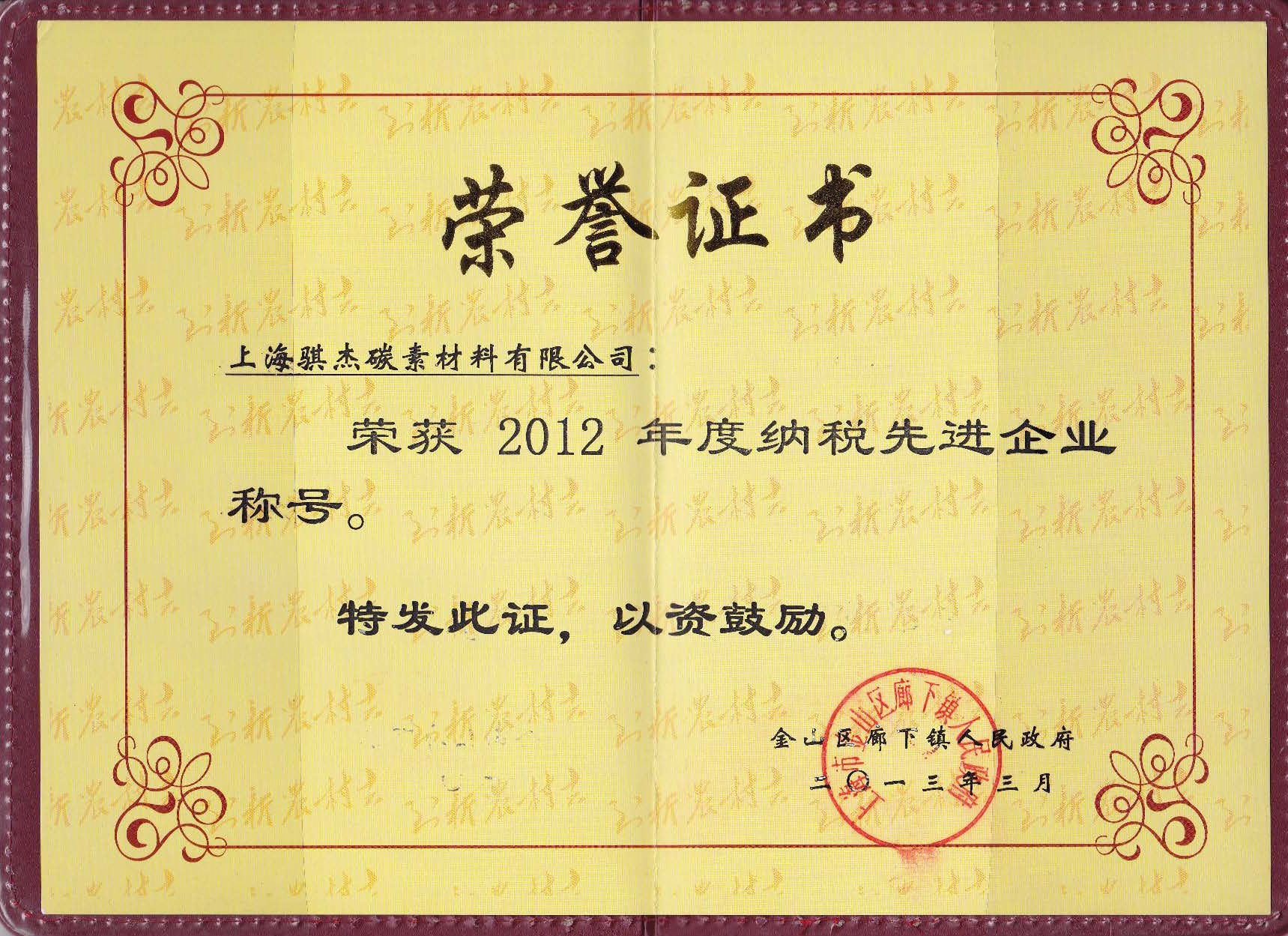 Award from Shanghai Jinshan District government in 2012